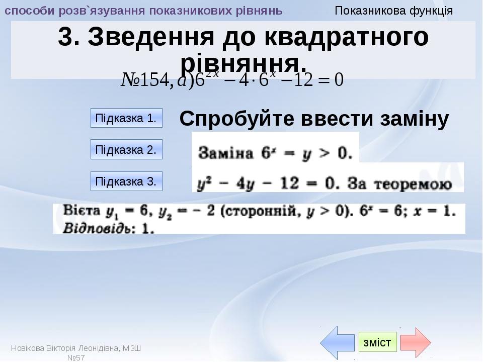 Показникова функція способи розв`язування показникових рiвнянь Перевірка Пере...