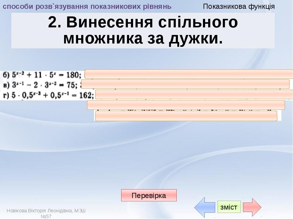 Показникова функція Подібні приклади Йдемо далі способи розв`язування показни...