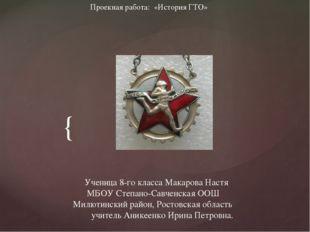 Проекная работа: «История ГТО» Ученица 8-го класса Макарова Настя МБОУ Степа