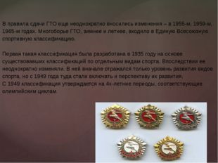 В правила сдачи ГТО еще неоднократно вносились изменения – в 1955-м, 1959-м,