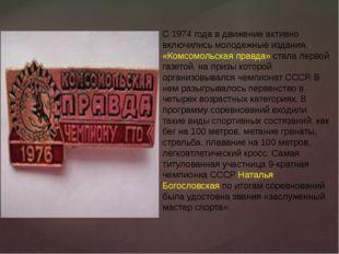 С 1974 года в движение активно включились молодежные издания. «Комсомольская