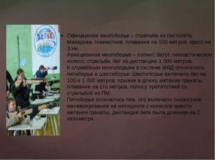 Офицерское многоборье – стрельба из пистолета Макарова, гимнастика, плавание