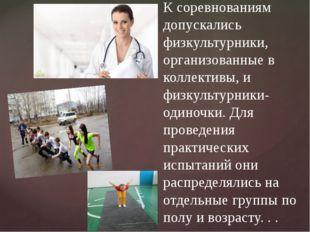 К соревнованиям допускались физкультурники, организованные в коллективы, и фи