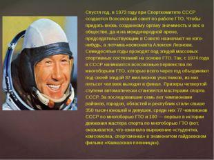 Спустя год, в 1973 году при Спорткомитете СССР создается Всесоюзный совет по