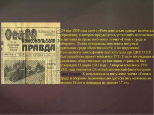 24 мая 1930 года газета «Комсомольская правда» напечатала обращение, в котор