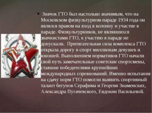 Значок ГТО был настолько значимым, что на Московском физкультурном параде 19