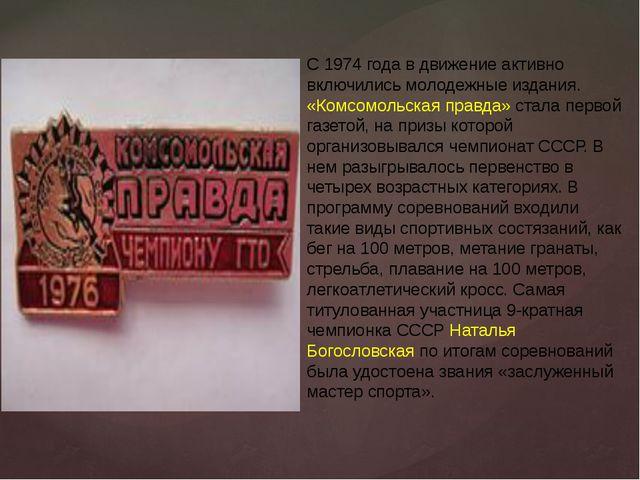 С 1974 года в движение активно включились молодежные издания. «Комсомольская...