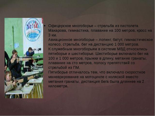 Офицерское многоборье – стрельба из пистолета Макарова, гимнастика, плавание...