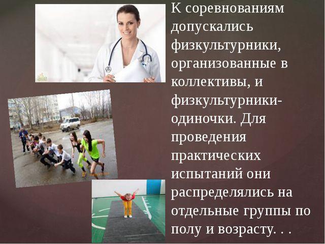 К соревнованиям допускались физкультурники, организованные в коллективы, и фи...