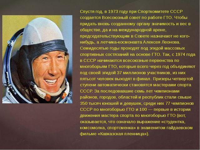 Спустя год, в 1973 году при Спорткомитете СССР создается Всесоюзный совет по...