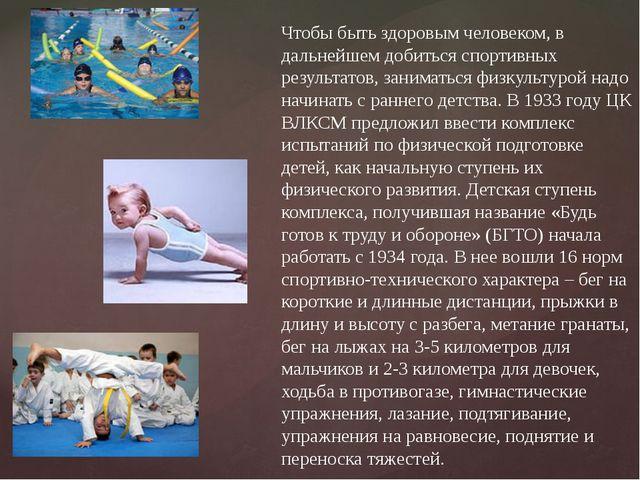 Чтобы быть здоровым человеком, в дальнейшем добиться спортивных результатов,...