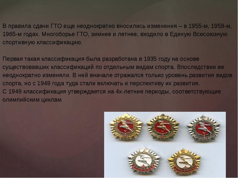 В правила сдачи ГТО еще неоднократно вносились изменения – в 1955-м, 1959-м,...