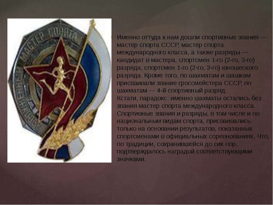 Именно оттуда к нам дошли спортивные звания — мастер спорта СССР, мастер спор...