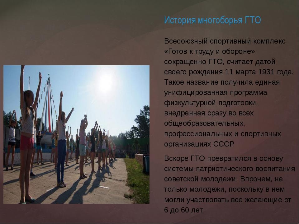 История многоборья ГТО  Всесоюзный спортивный комплекс «Готов к труду и обо...