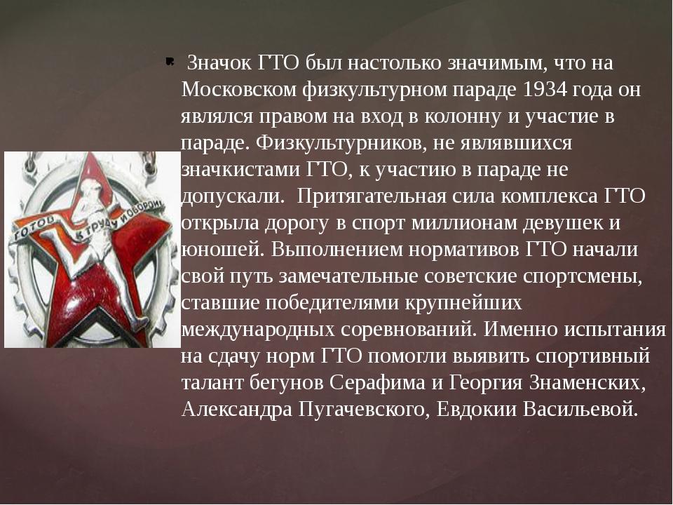 Значок ГТО был настолько значимым, что на Московском физкультурном параде 19...