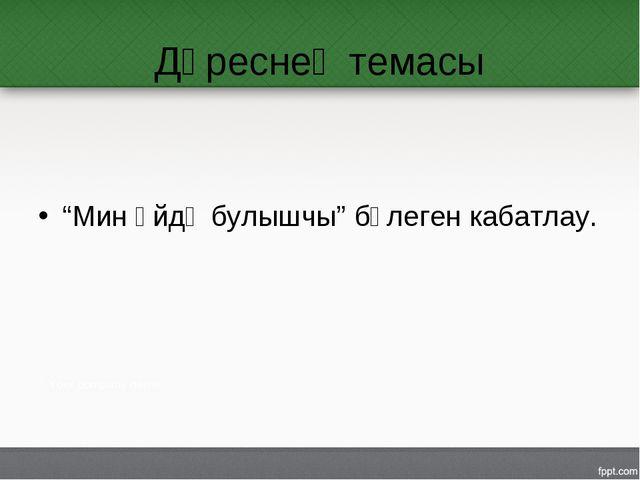 """Дәреснең темасы """"Мин өйдә булышчы"""" бүлеген кабатлау."""