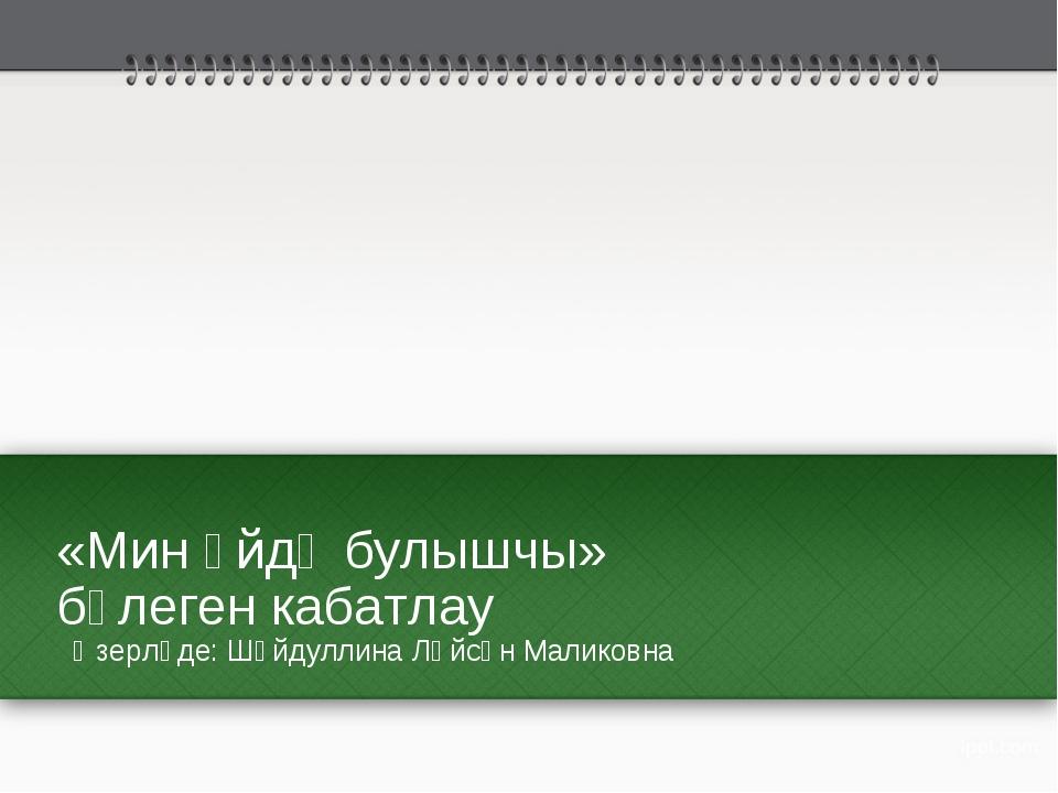 «Мин өйдә булышчы» бүлеген кабатлау Әзерләде: Шәйдуллина Ләйсән Маликовна