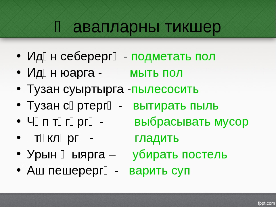 Җавапларны тикшер Идән себерергә - подметать пол Идән юарга - мыть пол Тузан...