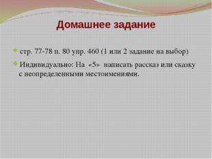Домашнее задание стр. 77-78 п. 80 упр. 460 (1 или 2 задание на выбор) Индивид