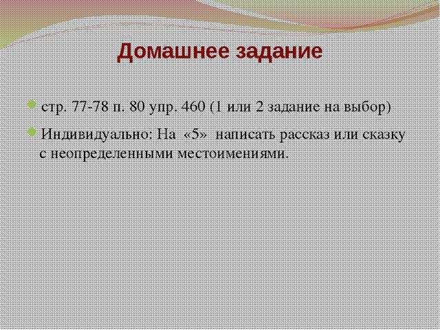 Домашнее задание стр. 77-78 п. 80 упр. 460 (1 или 2 задание на выбор) Индивид...