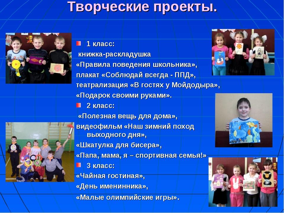 Творческие проекты. 1 класс: книжка-раскладушка «Правила поведения школьника...