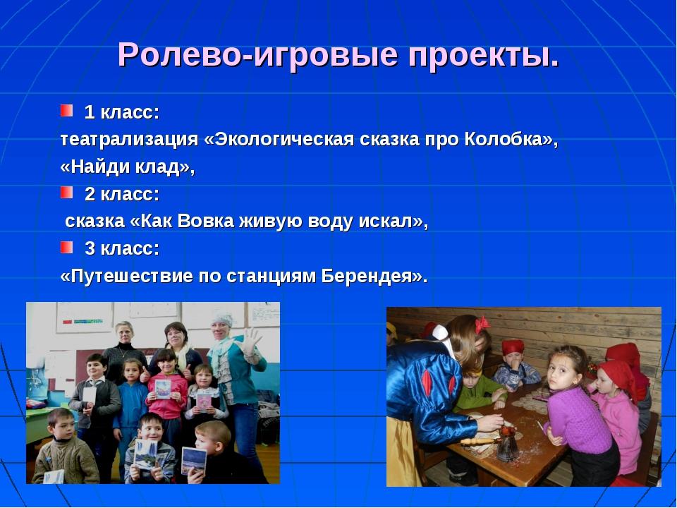 Ролево-игровые проекты. 1 класс: театрализация «Экологическая сказка про Кол...