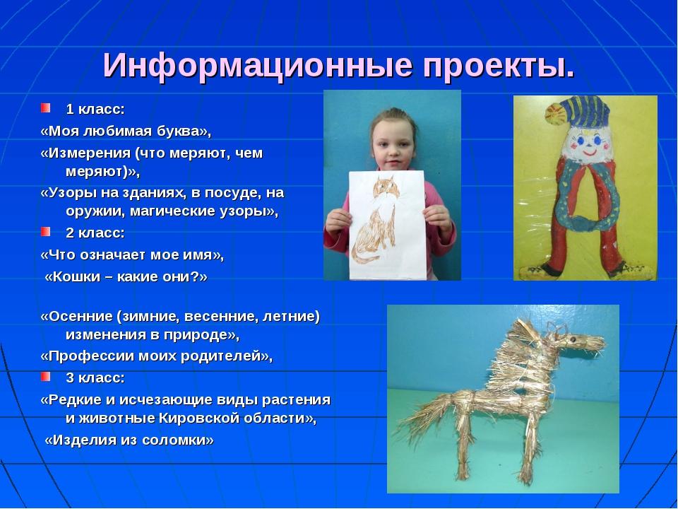 Информационные проекты. 1 класс: «Моя любимая буква», «Измерения (что меряют,...