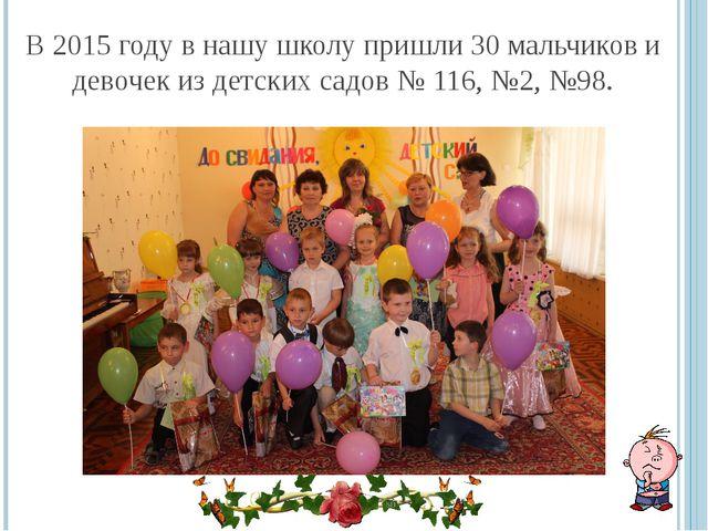 В 2015 году в нашу школу пришли 30 мальчиков и девочек из детских садов № 116...