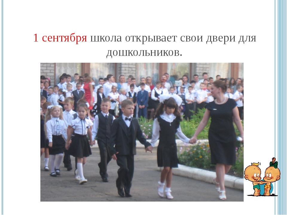 1 сентября школа открывает свои двери для дошкольников.