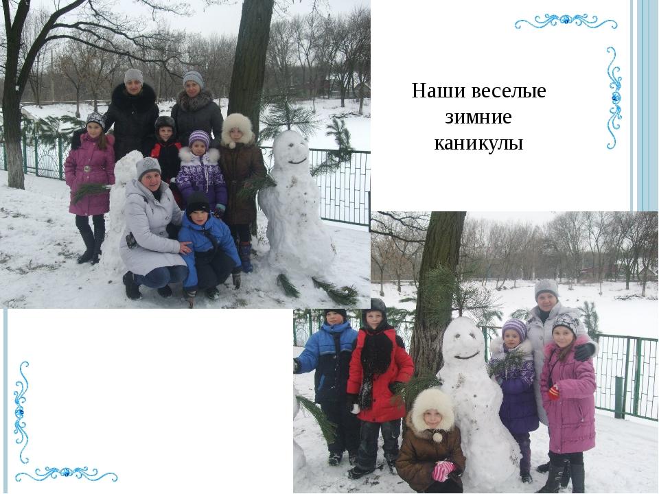 Наши веселые зимние каникулы