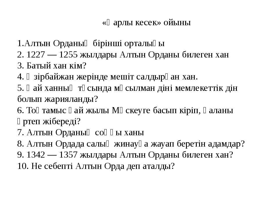 «Қарлы кесек» ойыны 1.Алтын Орданың бірінші орталығы 2. 1227 — 1255 жылдары А...