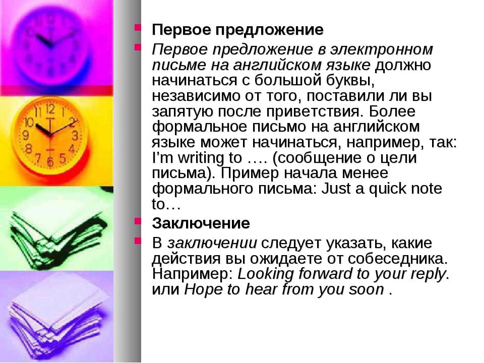 Первое предложение Первое предложение в электронном письме на английском язык...