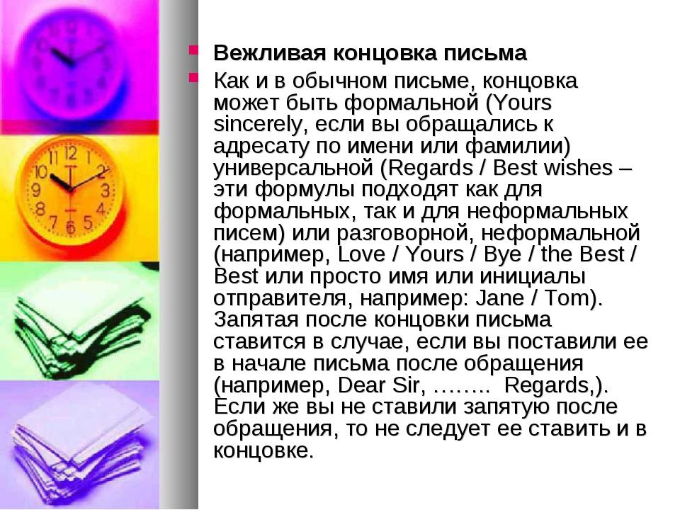 Вежливая концовка письма Как и в обычном письме, концовка может быть формальн...