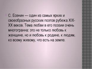 С. Есенин — один из самых ярких и своеобразных русских поэтов рубежа ХIХ-ХХ в