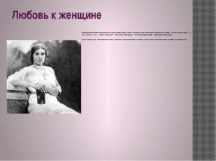 Любовь к женщине Есенин посвятил Миклашевской целый цикл стихов под названием