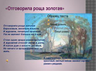 «Отговорила роща золотая» Отговорила роща золотая Березовым, веселым языком,