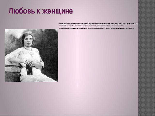 Любовь к женщине Есенин посвятил Миклашевской целый цикл стихов под названием...
