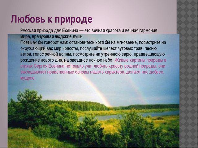 Любовь к природе Русская природа для Есенина — это вечная красота и вечная га...