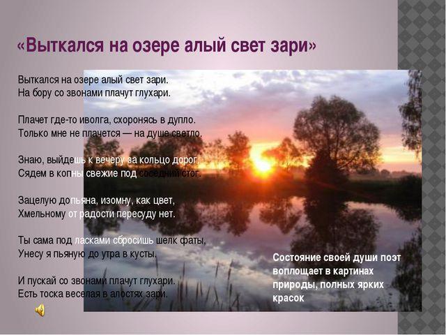 «Выткался на озере алый свет зари» Выткался на озере алый свет зари. На бору...