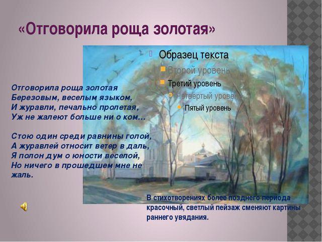 «Отговорила роща золотая» Отговорила роща золотая Березовым, веселым языком,...