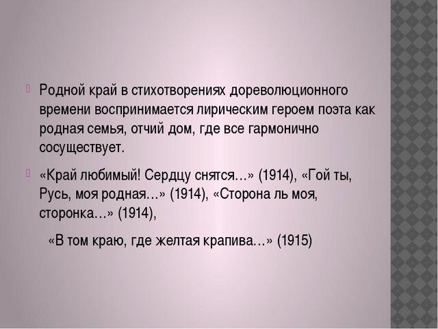 Родной край в стихотворениях дореволюционного времени воспринимается лиричес...