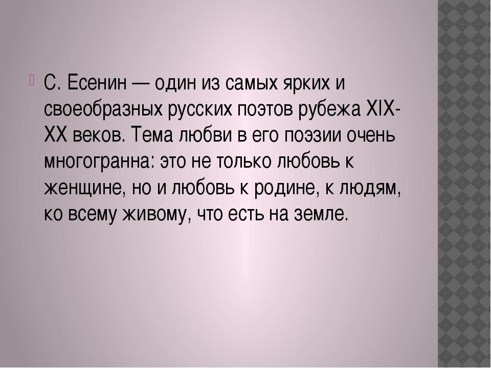 С. Есенин — один из самых ярких и своеобразных русских поэтов рубежа ХIХ-ХХ в...