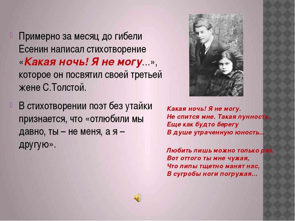 Примерно за месяц до гибели Есенин написал стихотворение «Какая ночь! Я не мо...