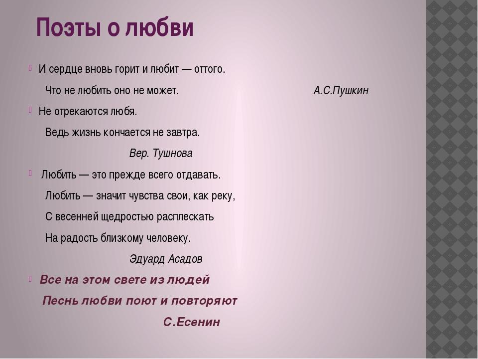 Поэты о любви И сердце вновь горит и любит — оттого. Что не любить оно не мо...
