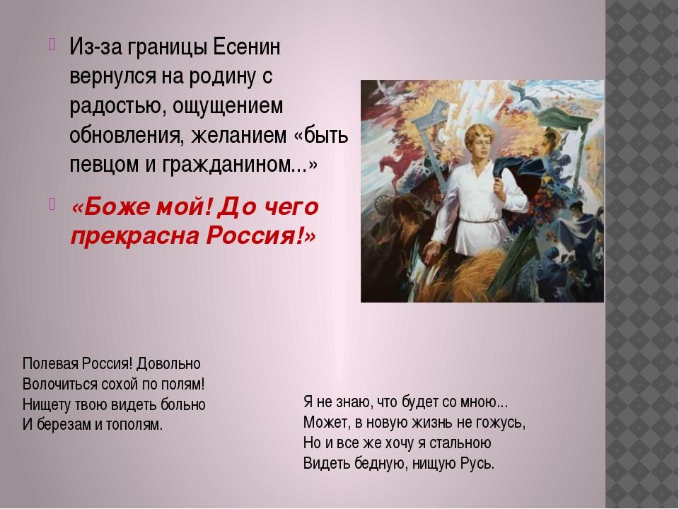 Из-за границы Есенин вернулся на родину с радостью, ощущением обновления, жел...