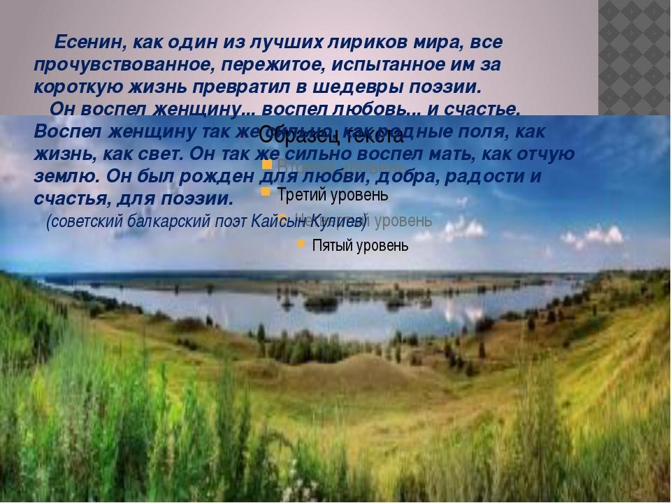 Есенин, как один из лучших лириков мира, все прочувствованное, пережитое, ис...