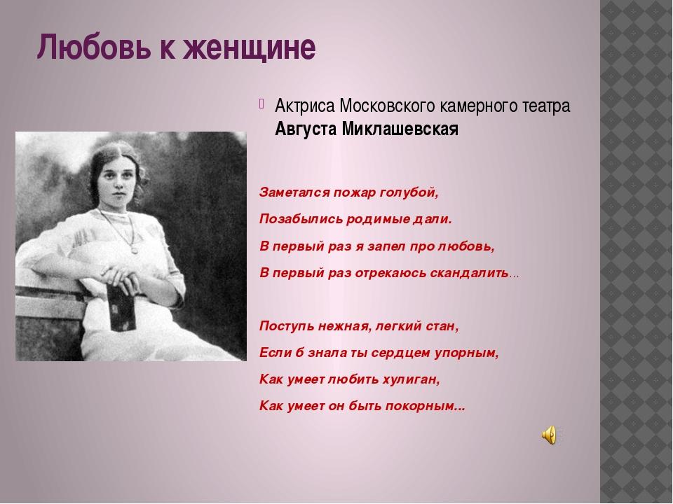 Любовь к женщине Актриса Московского камерного театра Августа Миклашевская За...