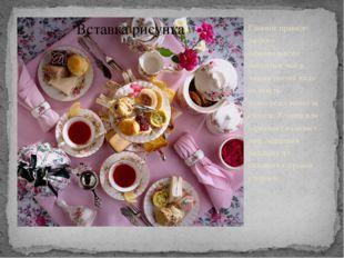 Главное правило любого официального чаепития: чай в чашки гостей надо наливат
