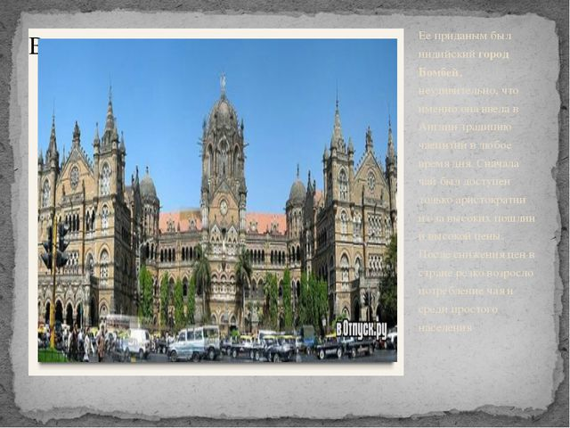 Ее приданым был индийский город Бомбей, неудивительно, что именно она ввела в...