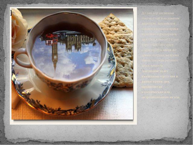 До сих пор англичане считают чай изысканным напитком. Английское чаепитие в р...
